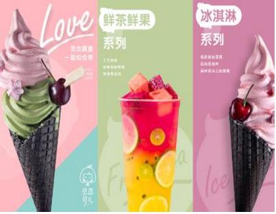 觅恋可儿冰淇淋