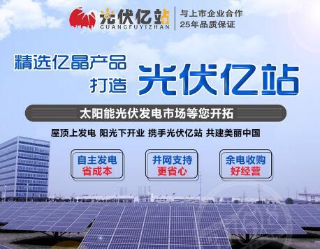 光伏亿站太阳能发电流程和条件是什么