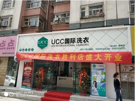 2018年加盟UCC国际洗衣总共需要多少资金呢