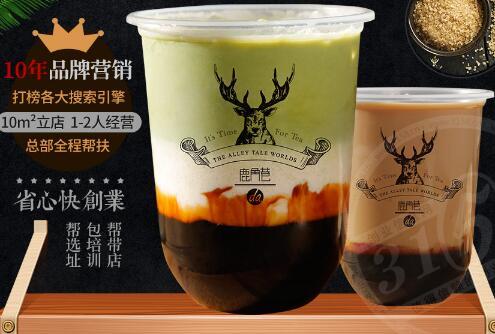 鹿角戏奶茶加盟
