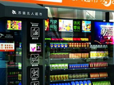 苏猫无人超市在县城开利润大吗