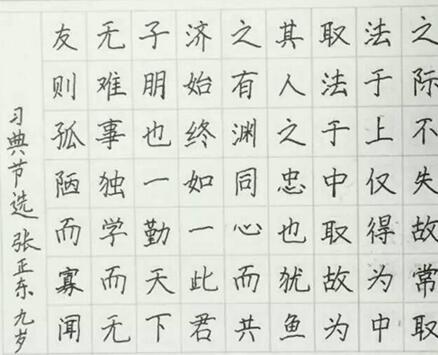 书法培训行业中赵汝飞练字怎么样