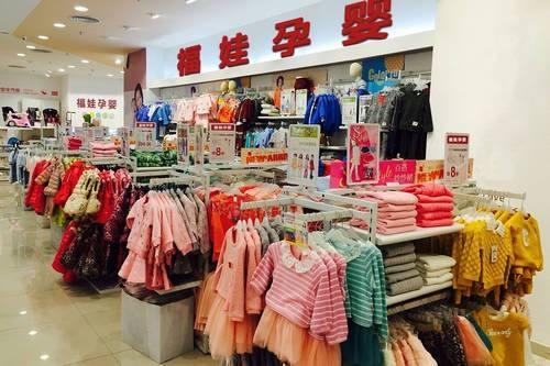 福娃孕婴用品店