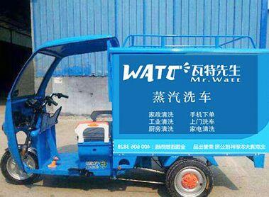 加盟瓦特先生蒸汽洗车好不好