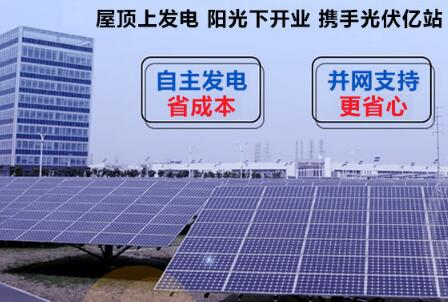 光伏亿站太阳能发电加盟