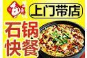 簋鱼锅啵啵鱼快餐加盟需要多少钱?加盟门槛高吗