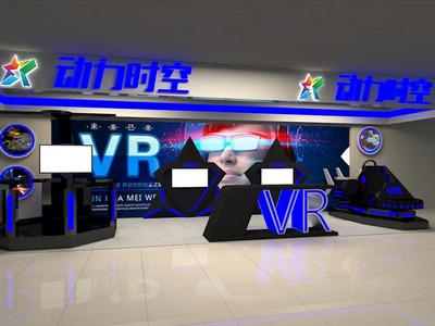 动力时空VR体验馆
