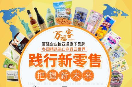 加盟万福客进口商品超市赚钱吗