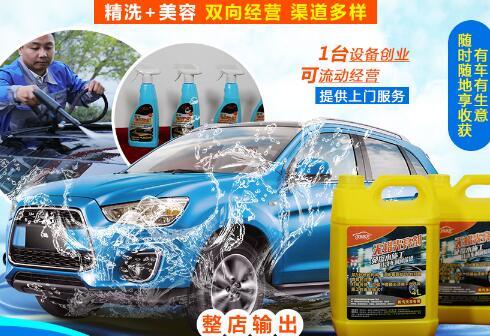 洗車快手桑拿蒸汽洗車