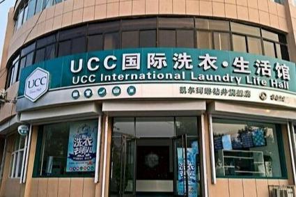 UCC国际洗衣发展怎么样