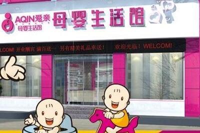 投资爱亲母婴生活馆怎么样,开店如何选址好?