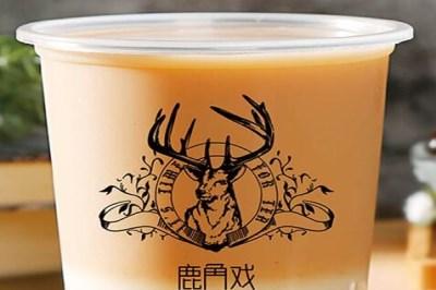 鹿角戏奶茶生意怎么样