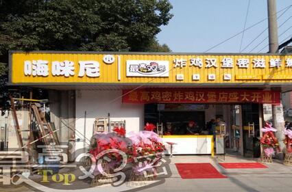 炸鸡汉堡加盟 最高鸡密满足消费者需求
