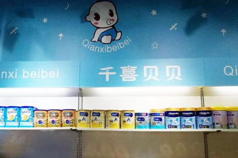 婴儿用品加盟哪个好 婴儿用品加盟商