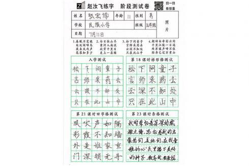 赵汝飞练字加盟费多少 有哪些加盟条件