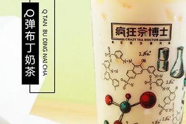 疯狂茶博士DIY茶饮-Q弹布丁奶茶