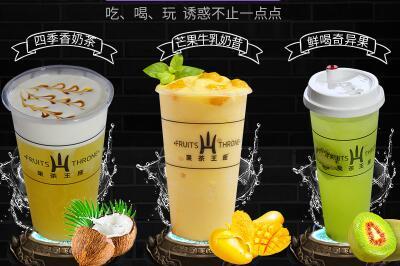 果茶王座手游潮饮吧
