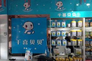 千喜贝贝有多少实体店 加盟千喜贝贝母婴店怎么样