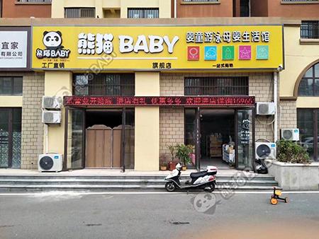 熊猫baby母婴用品