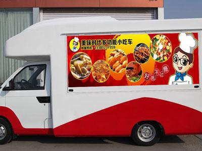 美味时代小吃车