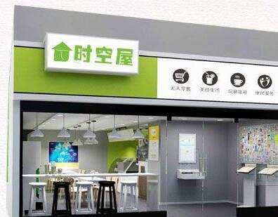 你觉得时空屋24H无人超市怎么样 投资有前景吗