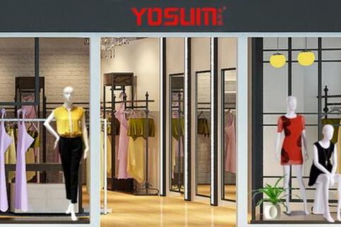 开一家YOSUM女装投资高吗 代理有什么条件