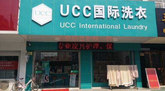 农村开干洗店合适吗UCC开店经营不受限制