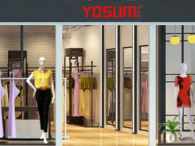 开YOSUM女装店需要多少钱 投资电话多少