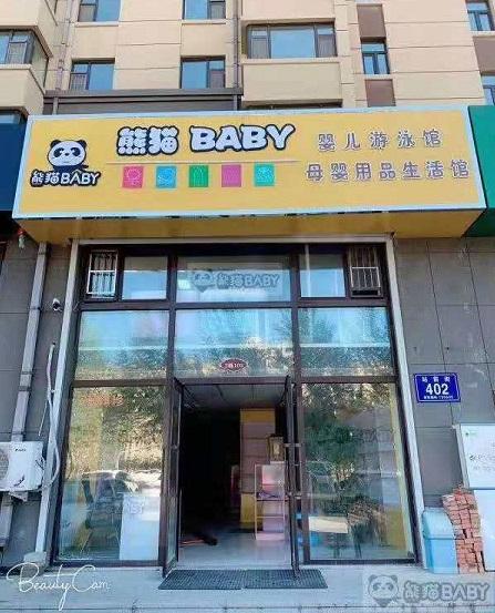 熊猫baby母婴工厂店