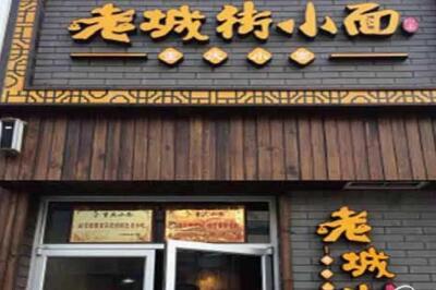 开个重庆小面店要多少钱 能赚钱吗