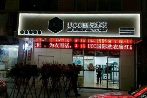 加盟UCC**洗衣 更低成本更好服务