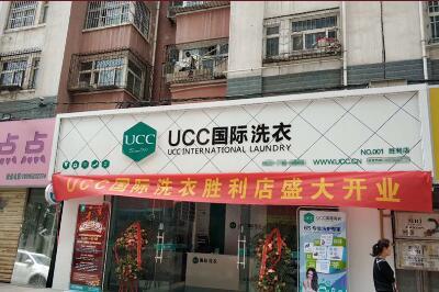 开UCC国际洗衣店一共要投资多少钱