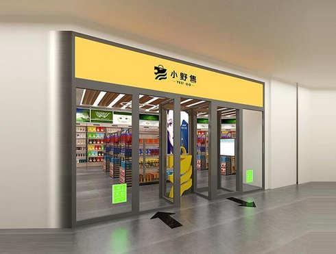 小野售无人超市能不能赚钱?