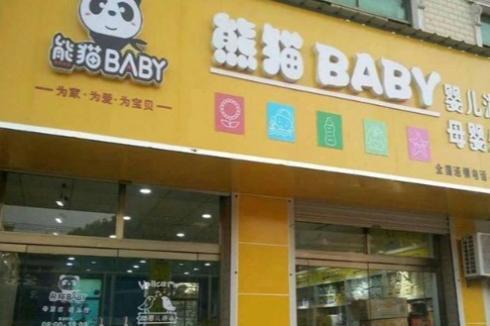 熊猫baby母婴用品开店需要多少钱 前期投资成本总共多少钱