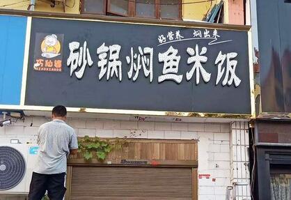 巧仙婆砂鍋燜魚飯快餐加盟好不好 加盟開一家店能**嗎