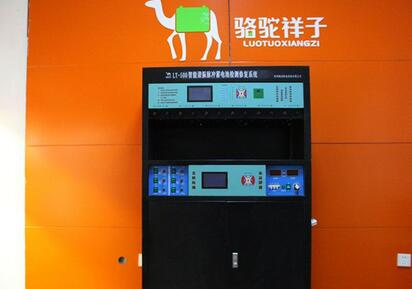 駱駝祥子鋰電池