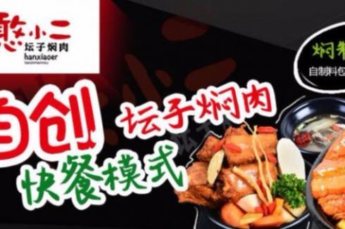 坛子焖肉价格贵吗