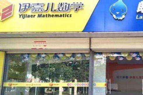 伊嘉儿数学辅导班投资加盟怎么样 开店包含哪些费用
