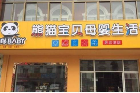 熊猫baby母婴工厂店加盟前景如何