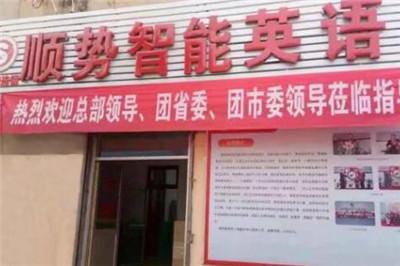投资英语教育费用多少 顺势智能英语教育bwin中国官网费不多