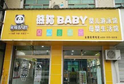 开母婴店收入怎么样