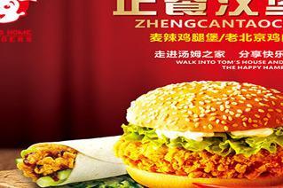 如何将汉堡店宣传好 汤姆之家