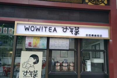 小氣茶茶飲