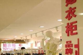 女装品牌有前景吗 开店的话需要达到哪些要求
