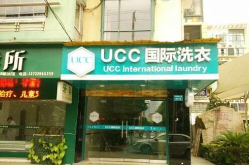 开干洗店 选择加盟UCC**洗衣更可靠