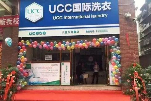 开干洗店选择加盟UCC ***不需高投资