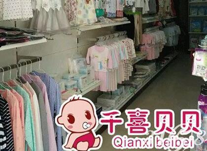 母婴用品店怎么开 开店多久能**