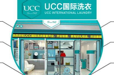 UCC**洗衣2019加盟費多少*