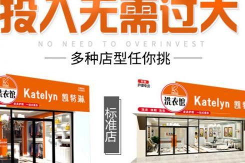 在重慶開個小型干洗加盟店怎么樣