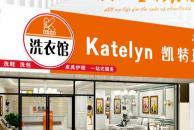 2019年干洗连锁店投资怎么样 凯特琳有发展